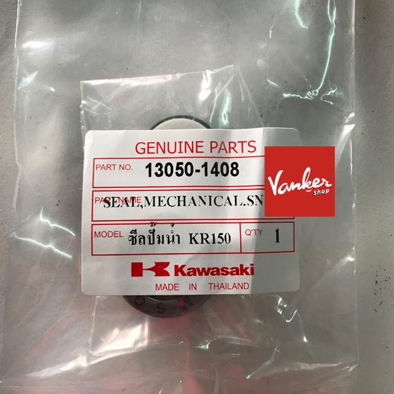 ซีนปั้มน้ำ KR 150