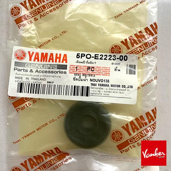 ซีลปั้มน้ำ Yamaha นูโว อิลิแกนซ์ Nouvo Elegance135